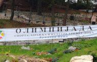 Sindikat penzionera Srbije